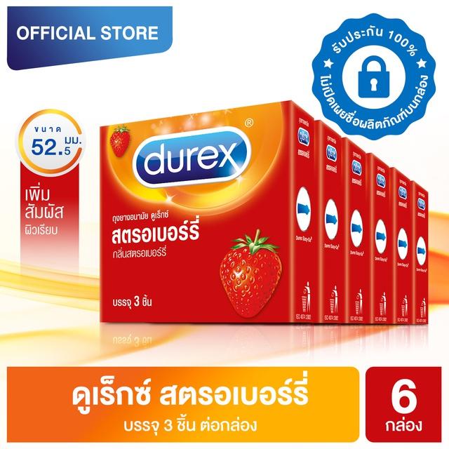ดูเร็กซ์ ถุงยางอนามัย สตอเบอร์รี่ 3 ชิ้น จำนวน 6 กล่อง Durex Strawberry Condom 3's 6 boxes