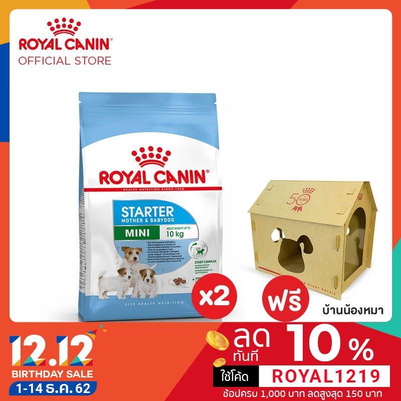 [ฟรี บ้านสุนัข] Royal Canin Mini Starter Mother & Baby Dog อาหารสำหรับแม่สุนัขและลูกสุนัข 3 กก. แพ็
