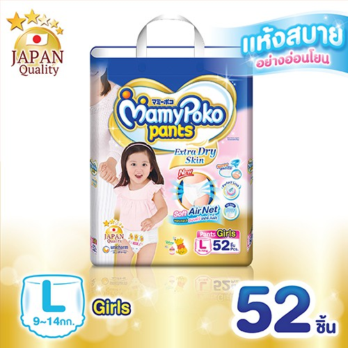 MamyPoko Pants Extra Dry Skin Girls ไซส์ L52 ชิ้น