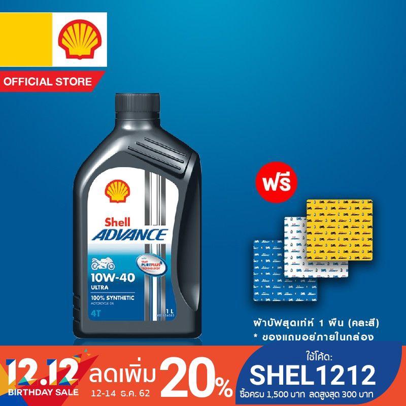 [ฟรี ผ้าบัฟสุดเท่ห์] SHELL น้ำมันเครื่องสังเคราะห์แท้ Advance Ultra 10W-40 (1 ลิตร)