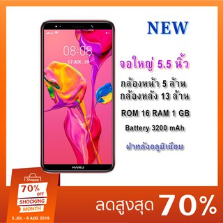 Image # 0 of Review HAIXU STAR Edit 5.5 Smart Phone 16 GB เครื่องศูยน์แท้ รับประกัน1ปี