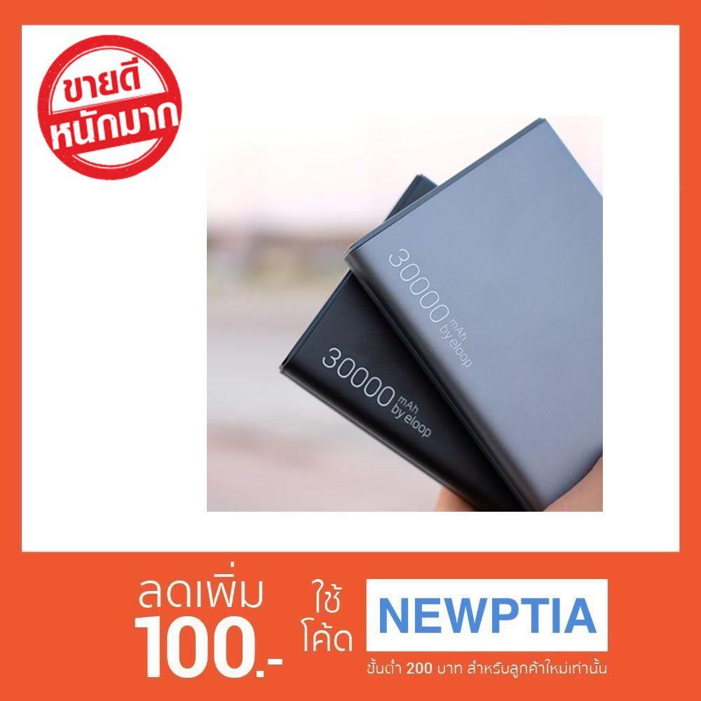 ช้าอด ELOOP E29 แบตสำรอง 30000mAh ของแท้ 100 รองรับชาร์จเร็ว QC30 + QC20 + Apple PD ของ iPhone88+X ลดราคาพิเศษ 799.00 บาท สั่งซื้อเลย!!!! ลดกระหน่ำ