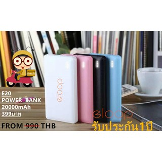 Review Power Bank EloopCN E20 ความจุ 20,000 mAh  รับประกัน1ปี