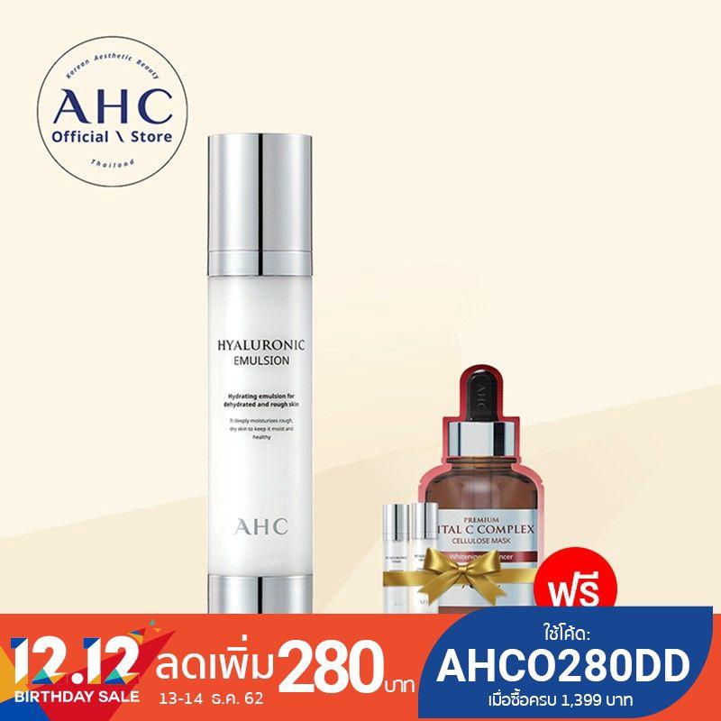 [ซื้อ 1 แถม 3] - AHC Hyaluronic Emulsion ช่วยให้ผิวชุ่มชื้น 100 มล. (ฟรี Toner+Emulsion+VitalC Mask)
