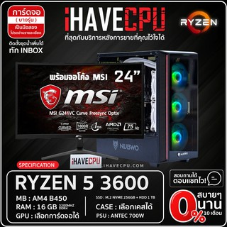 iHAVECPU AMD RYZEN 5 3600 Turbo 4.2Ghz / 16GB DDR4 / 700W 80+ Bronze / M.2 NVME 256GB / พร้อมจอโค้ง 24นิ้ว  SKU-16623