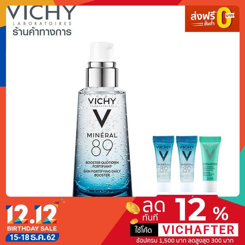 [1 แถม 3] - Vichy Mineral 89 เซรั่มบำรุงผิวหน้า 50 มล. ฟรี Mineral 89 4 มล. 2 ชิ้น + Normaderm 15 ม