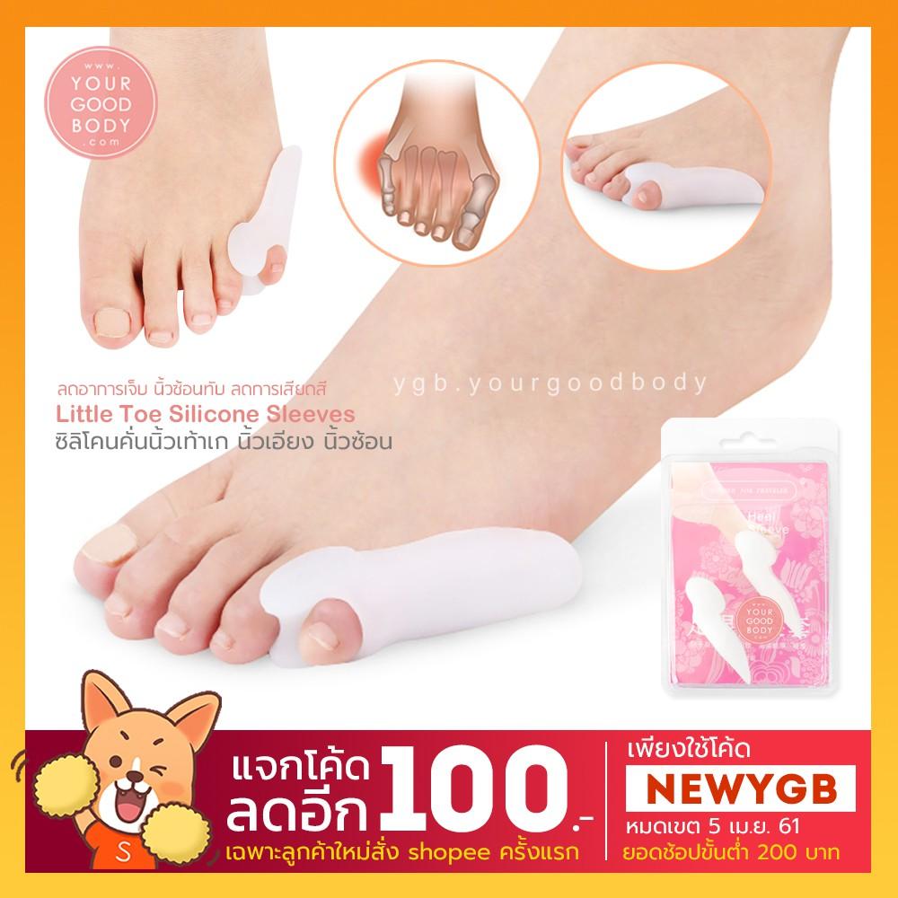 ซิลิโคนคั่นนิ้วเท้าเก นิ้วซ้อน นิ้วเท้าคดเอียง (นิ้วก้อย + นิ้วนาง) Little Toe Silicone Sleeves --------------------------------------- #เหมาะสำหรับ ผู้ที่ใส่รองเท้าปลายแหลม รองเท้าส้นสูง คัชชู อาจทำให้มีปัญหานิ้วเท้าบีบอัด คดเอียง กระดูกโปนผิดปกติ ทำให้นิ้วเท้าซ้อนทับกัน มีการเสียดสี เป็นแผลถลอก มีอาการปวดนิ้วเท้า จนทำให้เกิดความผิดปกติของรูปทรงเท้า #คุณสมบัติ - ซิลิโคนคั่นนิ้วเท้า ช่วยจัดรูปโครงสร้างนิ้วเท้า - ลดการเจ็บปวด จากนิ้วบีบ นิ้วซ้อนกัน - ลดการเสียดสี ด้านข้างนิ้วเท้ากับรองเท้า - ช่วยบำบัดอาการนิ้วเท้าคดงอ โก่ง - ช่วยลดปัญหาบาดแผลที่เกิดบริเวณนิ้วเท้า - ขอบป้องกันรองเท้ากัด ลดรอยแดง ตาปลา - ทำความสะอาดง่าย ใส่ได้ทุกเพศทุกวัย - ใส่ได้กับถุงเท้า รองเท้าทุกชนิด --------------------------------------- #การใช้งาน โดยการสวมใส่บ่อยๆ ติดต่อกันในขณะเดินเป็นประจำ จะเห็นผลได้เร็วขึ้น สามารถสวมใส่ได้อย่างสบาย ด้วยความอ่อนนุ่มของตัวซิลิโคนอย่างดี #วัสดุ silicone เนื้อนุ่มอย่างดี ไม่ระคายเคืองกับผิวหนัง มีความอ่อนนุ่ม และยืดหยุ่นสูง แข็งแรงไม่เสียรูปทรง สวมใส่แบบสอนิ้ว ช่วยให้กระชับ ไม่ลื่นหลุด ---------------------------- ขนาด : ยาว 7 x กว้าง 2.5 cm หนาประมาณ 2 cm Free size ใช้ได้ทั้งทั้งชาย - หญิง ✅ รบกวนตรวจสอบความถูกต้องก่อนยืนยันสั่งซื้อ ❌ ขอไม่เปลี่ยนสี /ชื่อ ที่อยู่ ภายหลังนะคะ   เปลี่ยนแปลงข้อมูลใดๆ แจ้งทาง chat ก่อนน้า