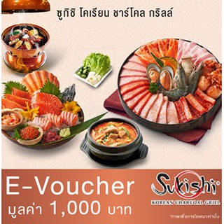 [E-Voucher] Sukishi Korean Charcoal Grill มูลค่า 100
