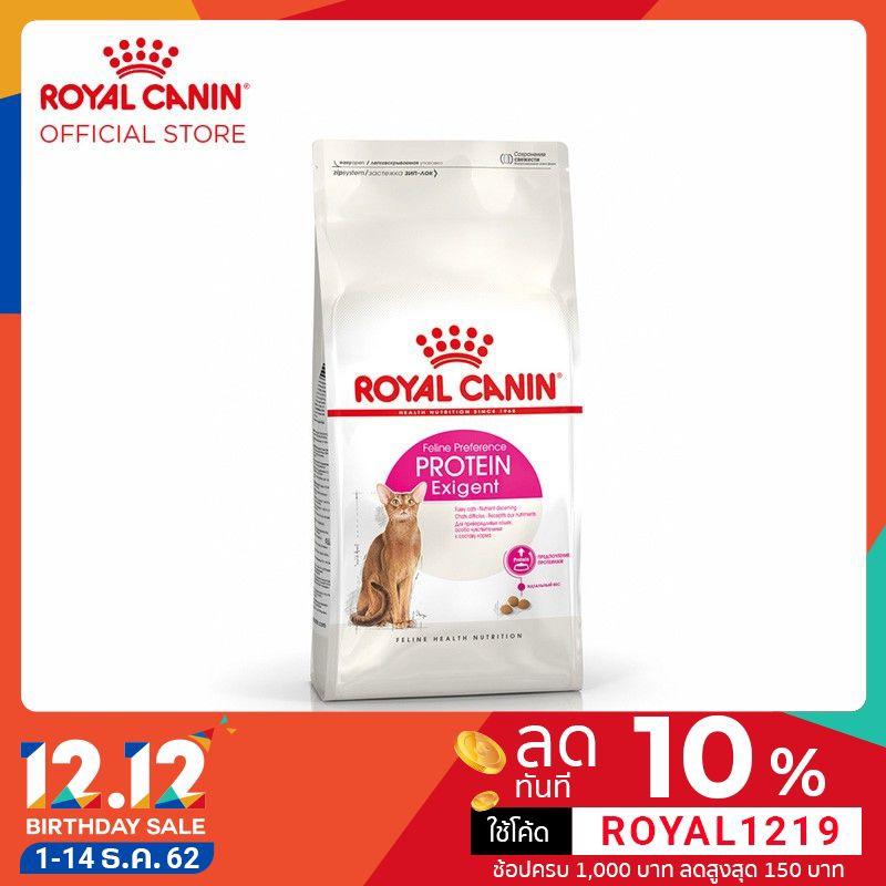 Royal Canin Exigent Protein อาหารแมวโต กินอาหารยาก เลือกกิน (ชอบความอิ่มท้อง) 400 กรัม