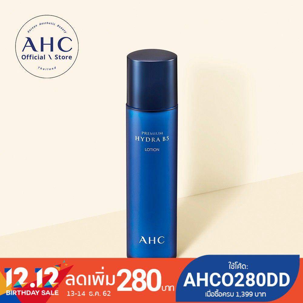 AHC Premium Hydra B5 Lotion โลชั่นวิตามินบี5 เติมความชุ่มชื้น ลดริ้วรอย ไม่แห้งกร้าน สำหรับทุกสภาพผิ