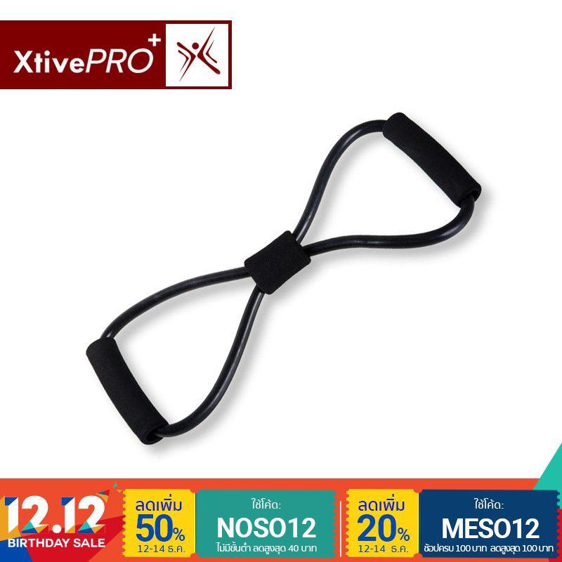 [ส่งฟรี เมื่อช้อปครบ200] - XtivePro Figure 8 Resistance Band ยางยืด บริหารกล้ามเนื้อ ด้ามโฟม นุ่มกระ