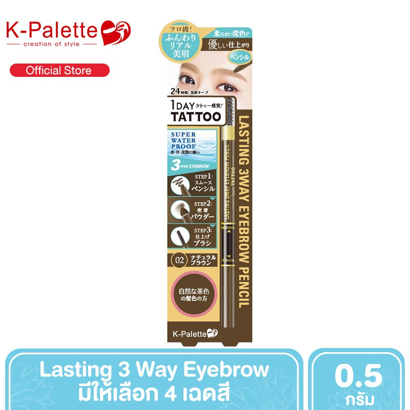 K-Palette Lasting 3 Way Eyebrow Pencil ดินสอเขียนคิ้ว 3 in 1 (Powder 0.4 ก. + Liquid 0.1 ก.) [มี 4 เ