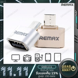 Review REMAX OTG Adapter ของแท้