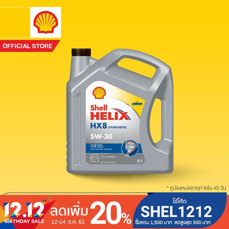 [eService] SHELL แพ็กเกจเปลี่ยนถ่ายน้ำมันเครื่องสังเคราะห์ Helix HX8 ดีเซล 5W-30 (6 ลิตร)