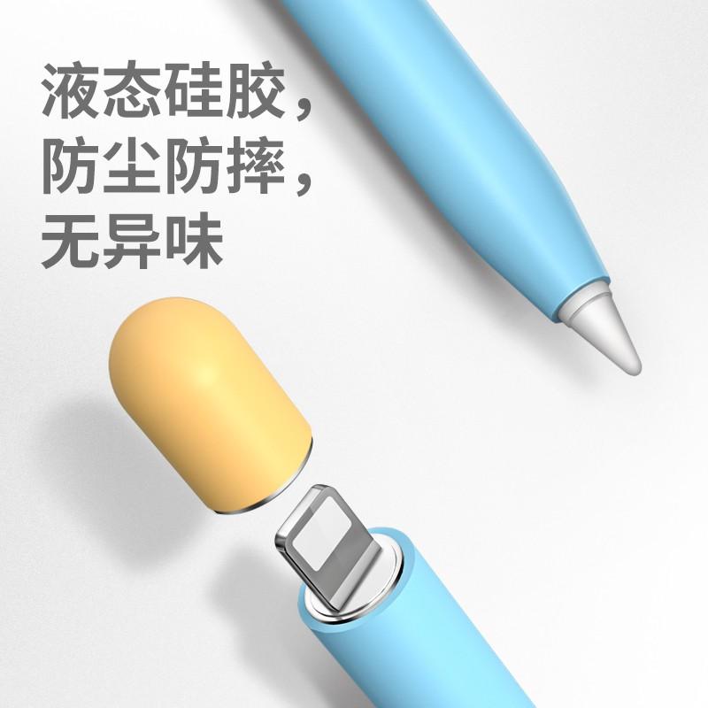 ◎▲✎PZOZ เหมาะสำหรับ Apple ดินสอปากกา 1 รุ่น 2 รุ่นที่ iPencil ฝาครอบป้องกัน applepencil ซิลิโคนบางเฉียบแม่เหล็ก iPad