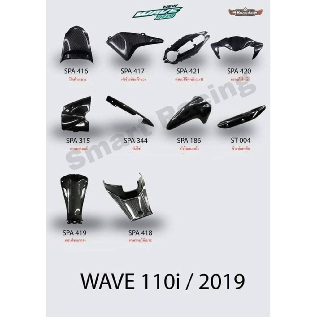 เคฟล่า 5D รุ่น wave110i ปี 2019-2021 งานฟิล์มลอยน้ำ เคฟล่า 5D