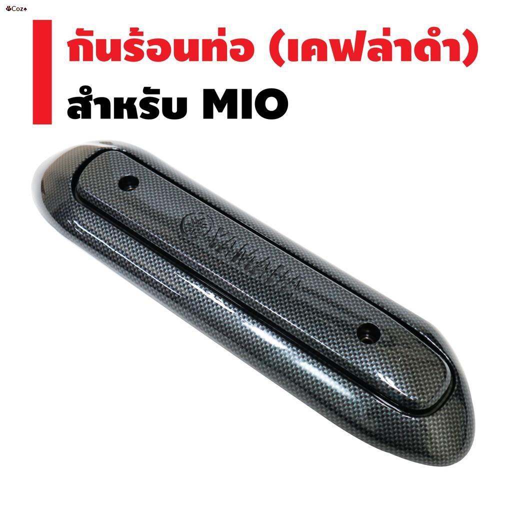 ❀Cozy❀✧❄กันร้อนท่อ สำหรับ MIO, FINO (เก่า),กันร้อนท่อMIO มี5สี เลือกตัวเลือกด้านใน