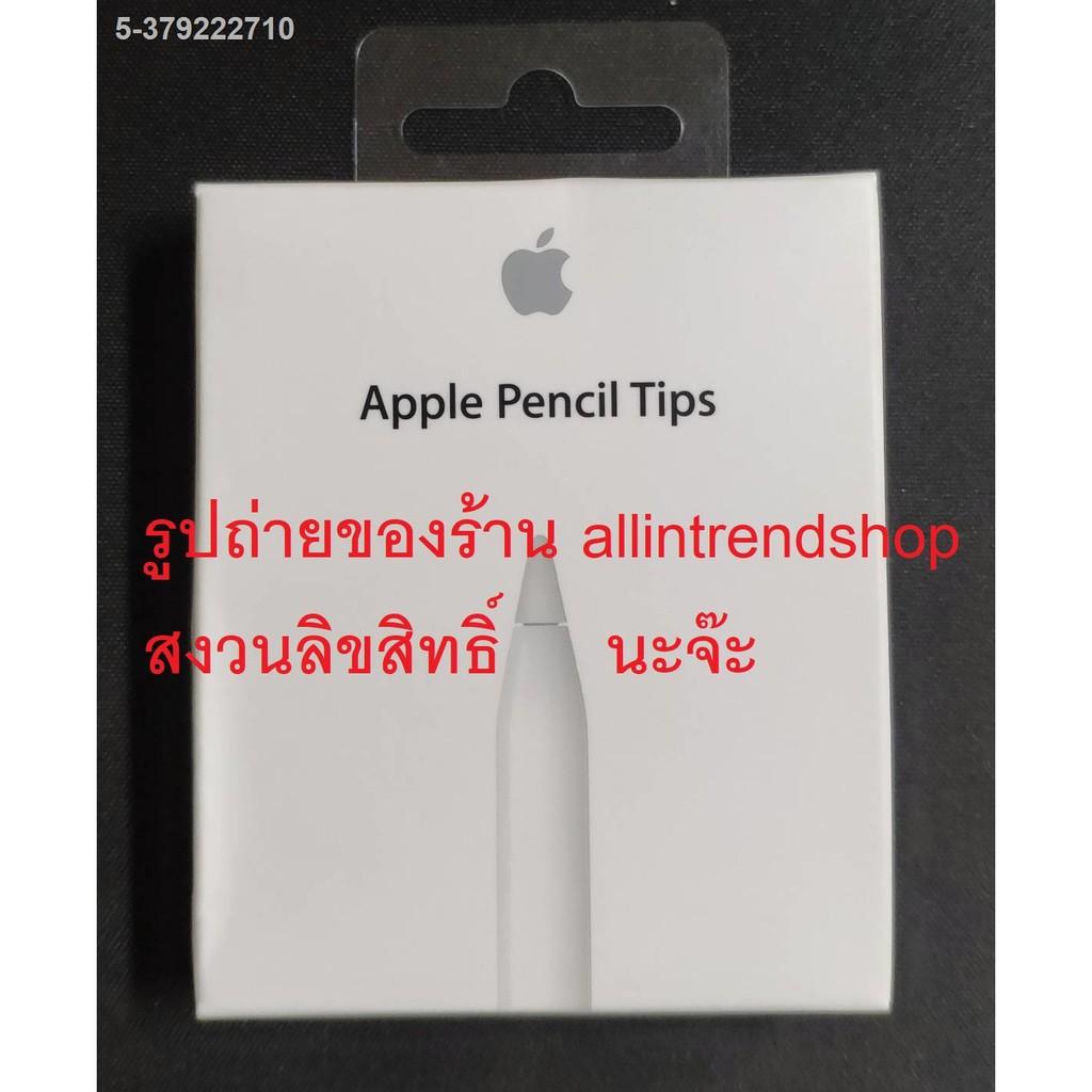 2021 รูปแบบร้อนร้อนขายราคาต่ำ✙ล๊อตผลิตใหม่ 03/64 แท้พร้อมส่ง ปลายปากกา apple pencil 1 , 2 tips ใช้ได้กับ ทุกรุ่น