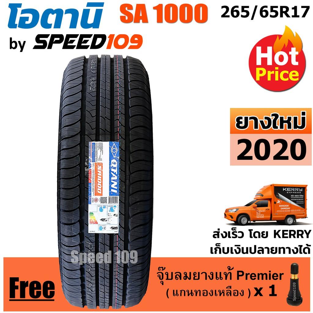 OTANI ยางรถยนต์ ขอบ 17 ขนาด 265/65R17 รุ่น SA1000 - 1 เส้น (ปี 2020)
