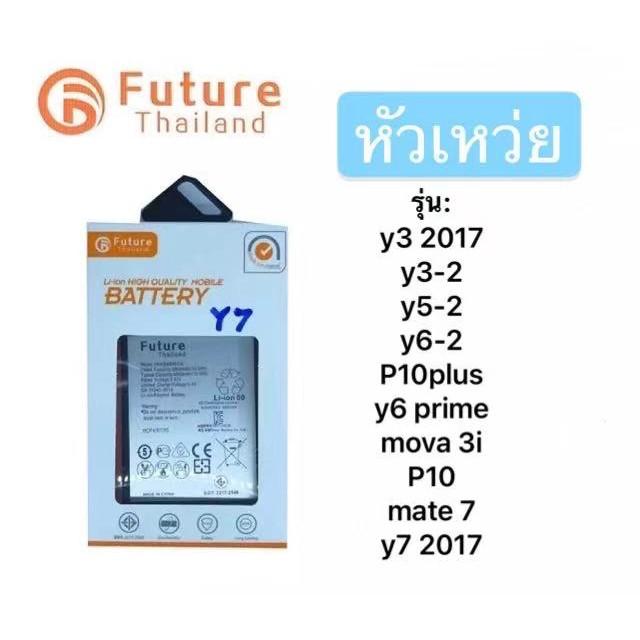 แบตเตอรี่ huawei ยี่ห้อ Future ของแท้100% แบต Y3-2/Y7pro/Nova 2i/X9/P9plus/Y9 2018/Nova 3i/P10/P10plus/Y9 2019