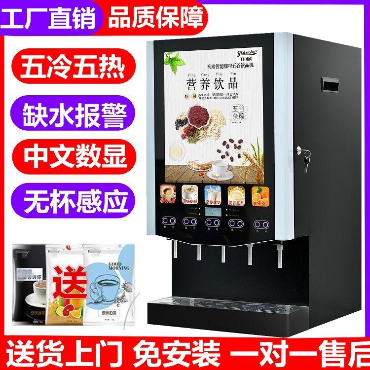เครื่องทำกาแฟสำเร็จรูปเชิงพาณิชย์ เครื่องผสมชานม เครื่องมัลติฟังก์ชั่นอัตโนมัติเย็นและร้อนอัตโนมัติ เครื่องทำเครื่องดื่ม