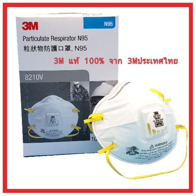 ✼(10 ชิ้น/กล่อง) 3M รุ่น 8210V วาล์วหน้ากากป้องกันฝุ่น ละออง มาตรฐาน N95 8210