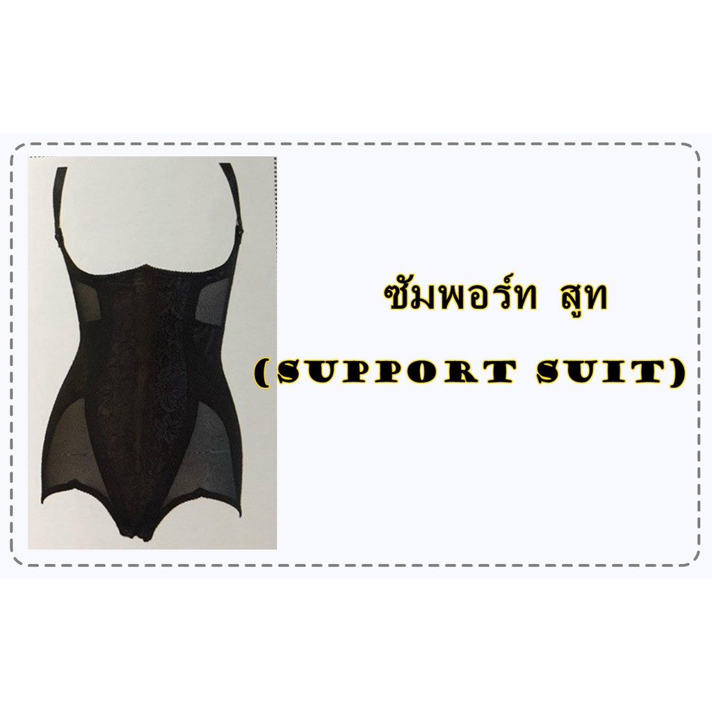 21 Support Suit ชุดสุขภาพ by Summit Queen