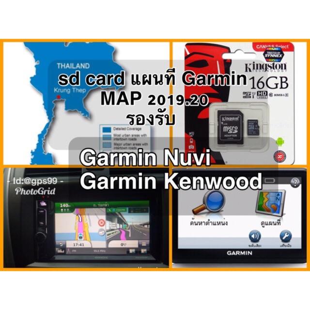 sd card แผนที่ไทย Garmin Nuvi / SD CARD Garmin Kenwood แผนที่ล่าสุด 2019 20  (Garmin City Navigator Thailand