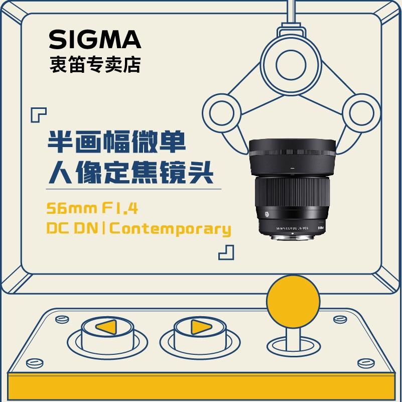 【ทนทาน】Sigmaซิกม่า56mm F1.4รูรับแสงขนาดใหญ่ครึ่งภาพไมโครเดียวเลนส์โฟกัสคงที่ CanonMโซนี่Eดาบปลายปืน【ระดับ high-end】