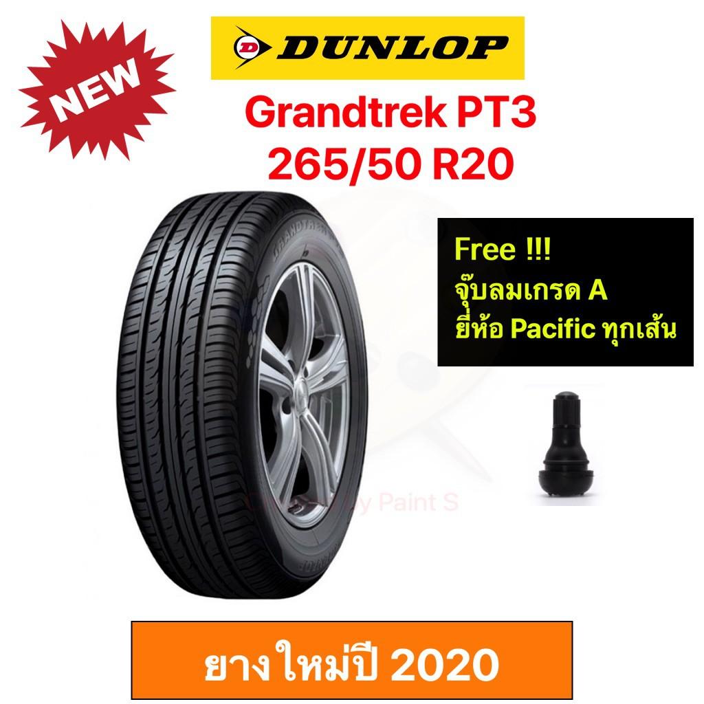 Dunlop 265/50 R20 Grandtek PT3 ดันลอป ยางปี 2020 ทุกสภาพถนน นุ่มเงียบ ลดการสั่นสะเทือนดีเยี่ยม ราคาพิเศษ !!!
