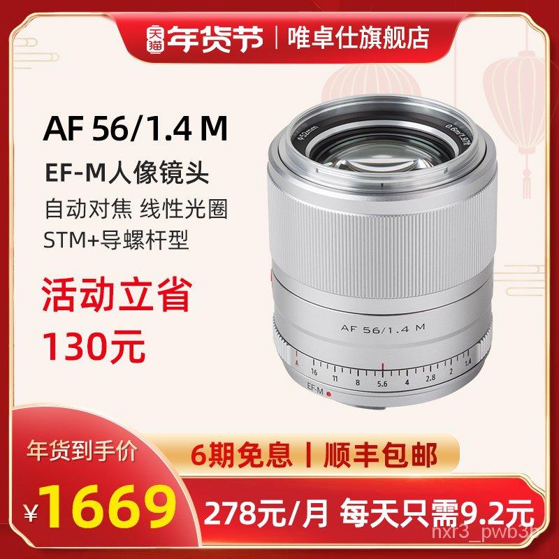 เวยจวอฉีเจียสามารถEOSM 56mm F1.4 STMเลนส์โฟกัสเดี่ยวไมโครภาพโฟกัสอัตโนมัติรูรับแสงขนาดใหญ่