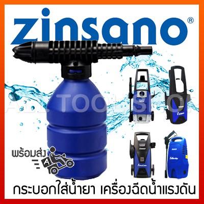 กระบอกใส่น้ำยา SB07 เครื่องฉีดน้ำ ZINSANO SIBERIAN AMAZON bottle tank