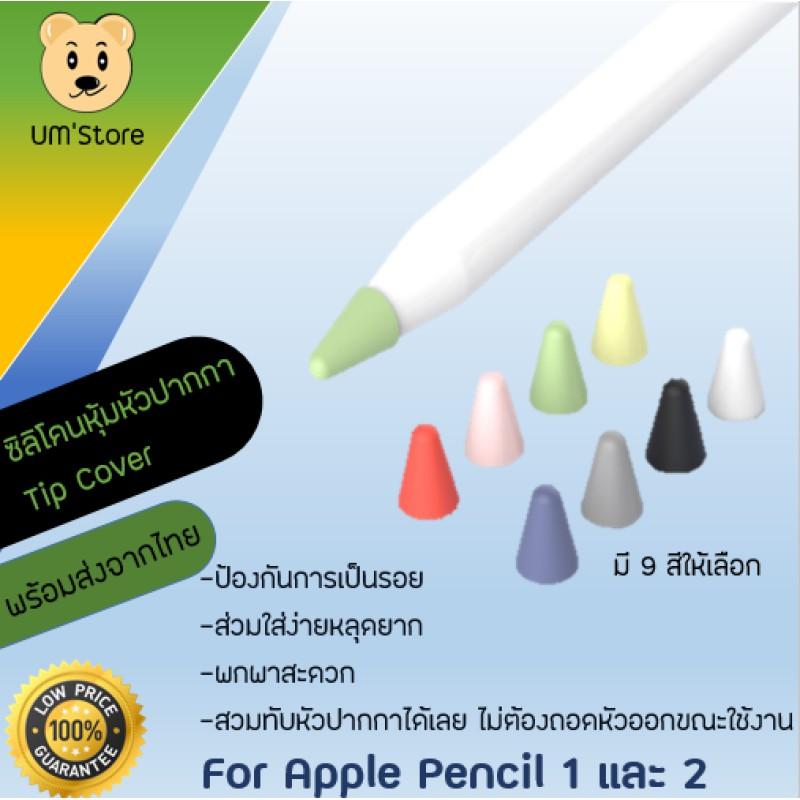ซิลิโคนหัวปากกา ซิลิโคนจุกปากกา Apple Pencil 1/2 จุกปากกา Stylus ชุดถนอมหัวปากกา Nib Cover // Tip Cover