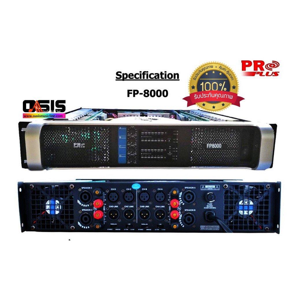 เพาเวอร์แอมป์ PROPLUS FP-8000 4-Channel 1300W X 4 ที่ 4 โอห์ม POWER AMP พาวเวอร์แอมป์กลางแจ้ง เพาเวอร์แอมป์