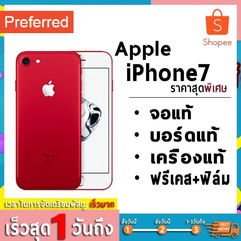 11.11iphone 7 โทรศัพท์มือถือ ไอโฟน7 apple iphone 7 &&( 128 gb || 32 gb) apple i7 apple 7 ไอโฟน 7 apple iphone7