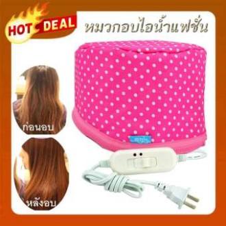[จัดส่งฟรี]HOT DEAL Hair Treatment Cap หมวกอบไอน้ำ อบผม แฟชั่นแบบพกพา - Red Style