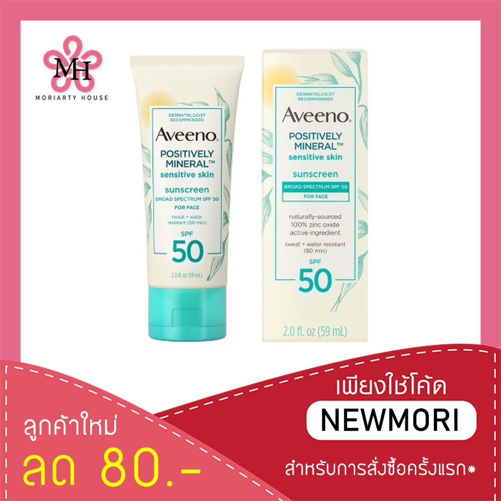 กันแดด Aveeno Positively Mineral Sensitive Skin Sunscreen SPF50 for Face 59ml.