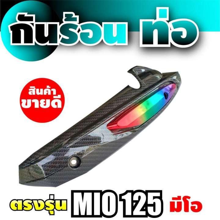 แผ่นกันร้อนท่อ (ครอบท่อ) สำหรับ mio125 สีรุ้ง เคฟล่า ของ แต่ง รถ มอเตอร์ไซค์ mio125