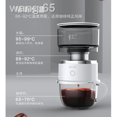 ┇เครื่องทำกาแฟ Hand-made mini แบบพกพากาแฟหยดอัตโนมัติหม้อกรองกลางแจ้งแบบพกพาแชร์หม้อเครื่องชงกาแฟ