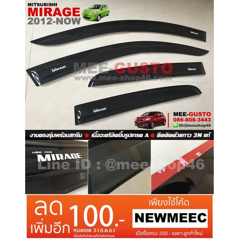 คิ้วกันสาดรถยนต์เข้ารูป Mitsubishi Mirage [2012-Now]