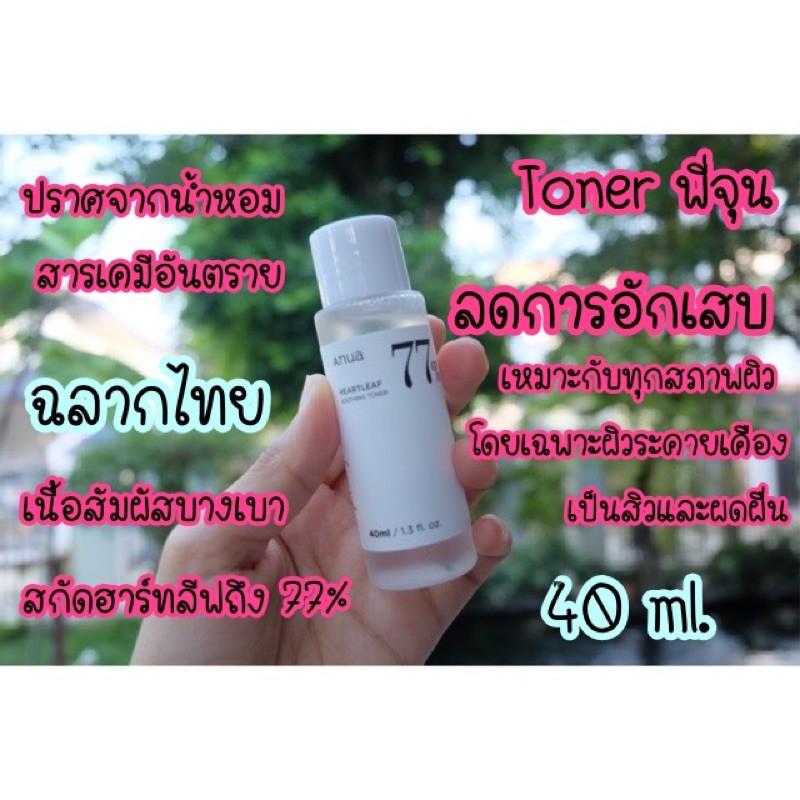 ของแท้ -ฉลากไทย  พร้อมส่ง  EXP. 12/22 Anua Heartleaf 77% Soothing Toner 40ml. โทนเนอร์พี่จุน