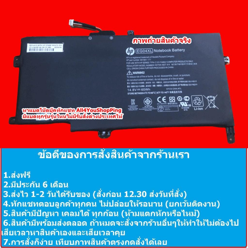แบตเตอรี่ โน๊ตบุ๊ค HP แท้ รุ่น ENVY 6-1002TU Envy 6-1000 6-1001tx 6-1003tu 6-1003tx สามารถใช้แบต Model EG04XL ได้ทุกรุ่น