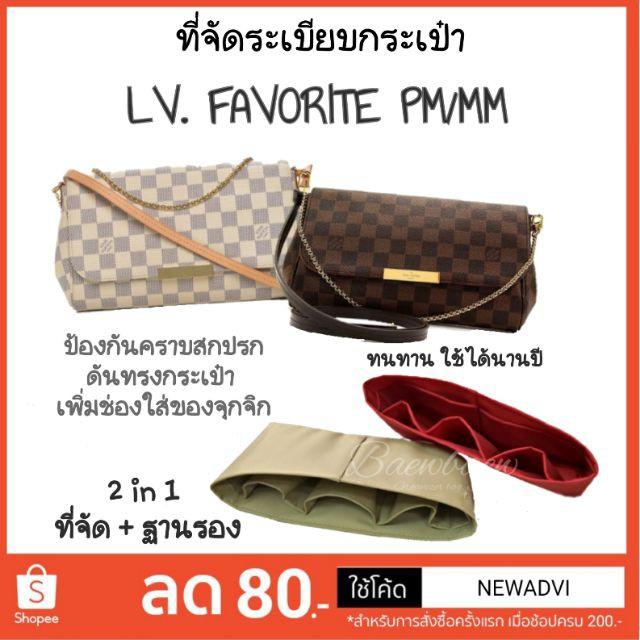 กระเป๋าเดินทางล้อลาก Luggage ที่จัดระเบียบกระเป๋า LV. Favorite PM, Favorite MM กระเป๋าล้อลาก กระเป๋าเดินทางล้อลาก