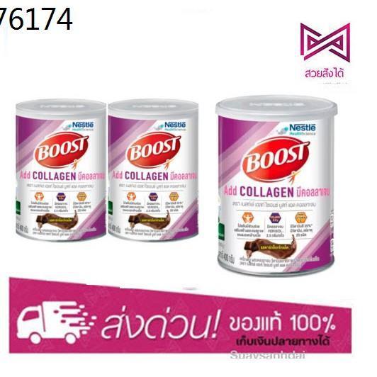 Nestle boost Boost optimum ♕Nestle Boost Add Collagen 400g. แพ็ค3บูสท์ แอด คอลลาเจน เสริมมื้ออาหาร มีโปรตีน ไขมันต่ำ โคเ