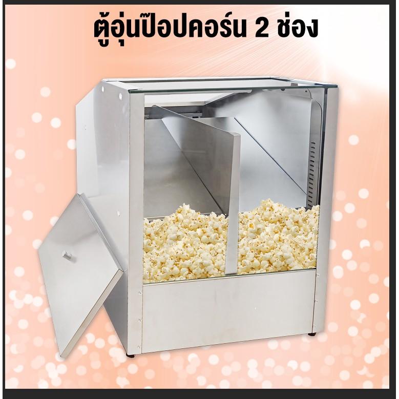ตู้อบข้าวโพดคั่ว ตู้อุ่นป๊อบคอร์น  ตู้โชว์อุ่นป๊อปคอร์น popcorn แบบ 2 ช่อง