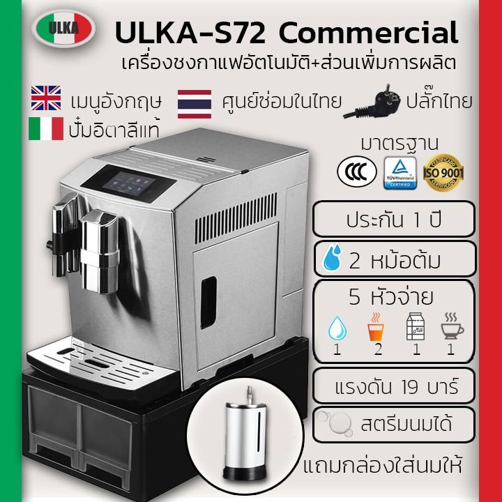 เครื่องทำกาแฟ เครื่องชงกาแฟอัตโนมัติ ULKA-S72 Commercial