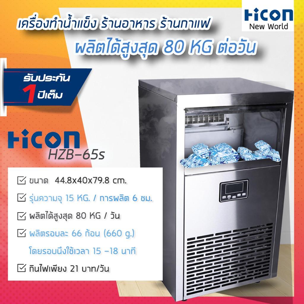 เครื่องทำน้ำแข็งแบรนด์ Hicon ผลิตได้ 80 kg ต่อวัน สำหรับร้านอาหาร ร้านกาแฟ บาร์ 9z2C