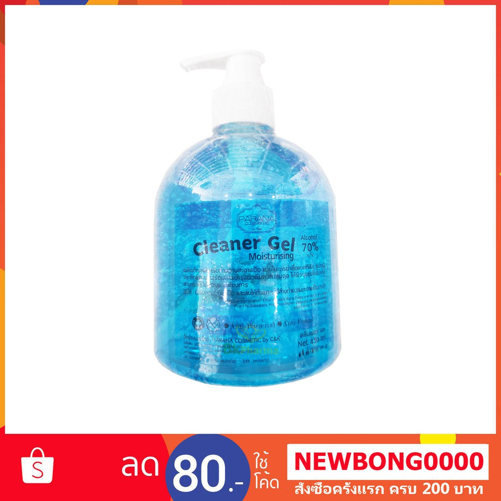 พร้อมส่ง !! เจลล้างมือ แอลกอฮอล์เจล แอลกอฮอล์สเปรย์ Alcohol ชนิดไม่ต้องใช้น้ำ แอลกอฮอล์ Cleaner gel 450 ml 1 ขวด