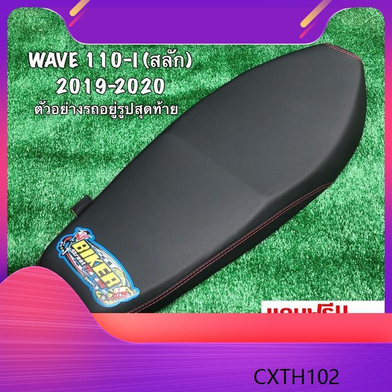 ♥ เบาะปาดมอเตอร์ไซค์ รุ่น WAVE 110-I new (2019-2021 ไฟหน้า LED)