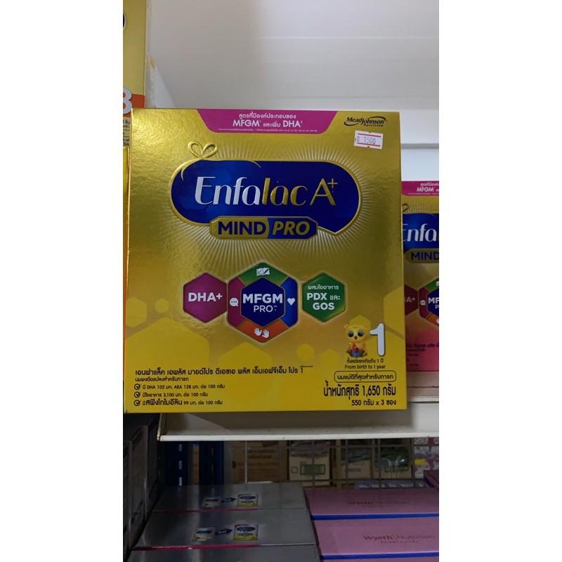 Enfalac A+สูตร1 1,650กรัม